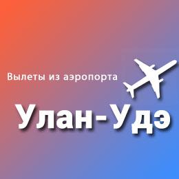 Найти авиабилеты из аэропорта Улан-Удэ