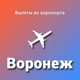Найти авиабилеты из аэропорта Воронеж