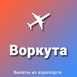 Найти авиабилеты из аэропорта Воркута