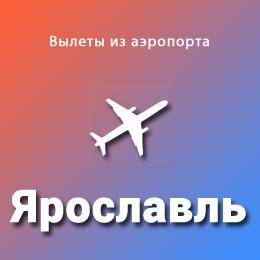 Найти авиабилеты из аэропорта Ярославль
