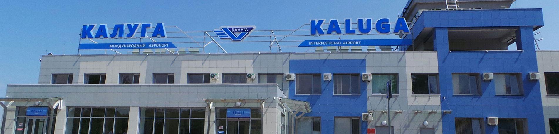 Вылеты из Калужского аэропорта