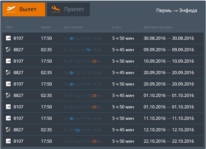 подробные отзывы сейчас 07032017 есть ли задержка самолета в тюмени кран