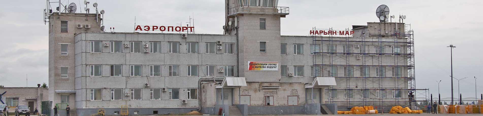 аэропорт нарьян-мар купить авиабилеты
