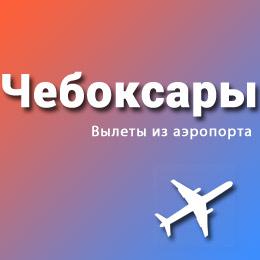 Найти авиабилеты из аэропорта Чебоксары