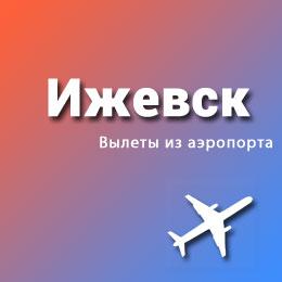 Найти авиабилеты из аэропорта Ижевск