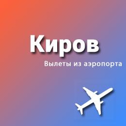 Найти авиабилеты из аэропорта Киров
