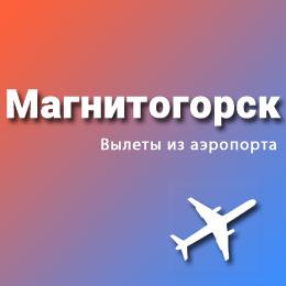 Найти авиабилеты из аэропорта Магнитогорск