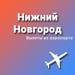 Найти авиабилеты из аэропорта Нижний Новгород