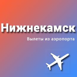 Найти авиабилеты из аэропорта Нижнекамск