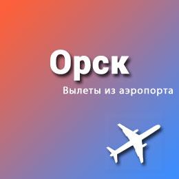 Найти авиабилеты из аэропорта Орск