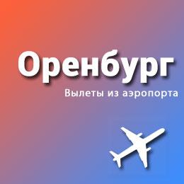 Найти авиабилеты из аэропорта Оренбург