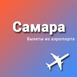 Найти авиабилеты из аэропорта Самара