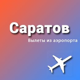 Найти авиабилеты из аэропорта Саратов
