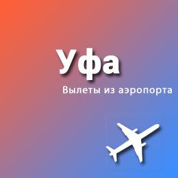 Найти авиабилеты из аэропорта Уфа