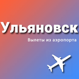 Найти авиабилеты из аэропорта Ульяновск