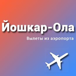 Найти авиабилеты из аэропорта Йошкар-Ола