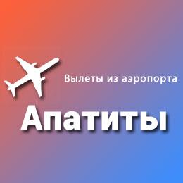 Найти авиабилеты из аэропорта Апатиты