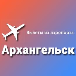 Найти авиабилеты из аэропорта Архангельск