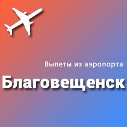 Найти авиабилеты из аэропорта Благовещенск