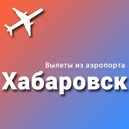 Найти авиабилеты из аэропорта Хабаровск