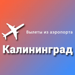 Найти авиабилеты из аэропорта Калининград