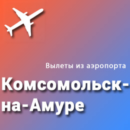 Найти авиабилеты из аэропорта Комсомольск-на-Амуре