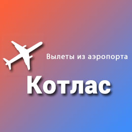 Найти авиабилеты из аэропорта Котлас