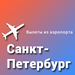 Найти авиабилеты из аэропорта Санкт-Петербург
