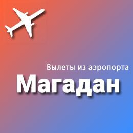 Найти авиабилеты из аэропорта Магадан