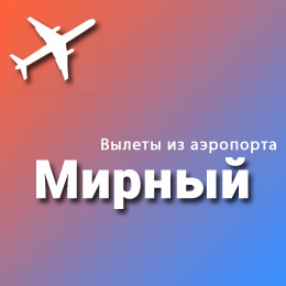 Найти авиабилеты из аэропорта Мирный