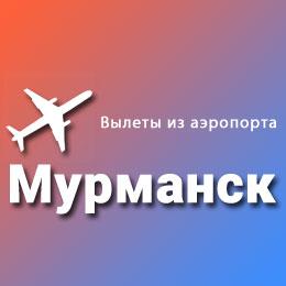 Найти авиабилеты из аэропорта Мурманск