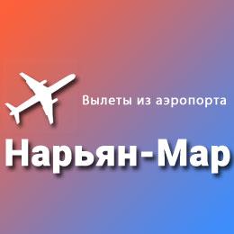 Найти авиабилеты из аэропорта Нарьян-Мар
