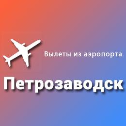 Найти авиабилеты из аэропорта Петрозаводск