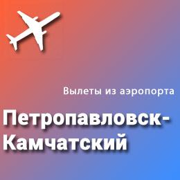 Найти авиабилеты из аэропорта Петропавловск-Камчатский