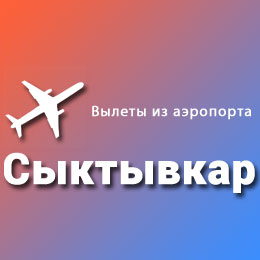 Найти авиабилеты из аэропорта Сыктывкар