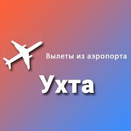 Найти авиабилеты из аэропорта Ухта