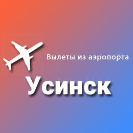 Найти авиабилеты из аэропорта Усинск