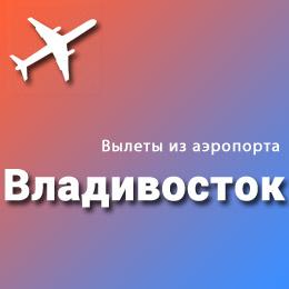 Найти авиабилеты из аэропорта Владивосток