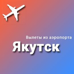 Найти авиабилеты из аэропорта Якутск