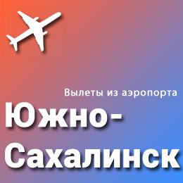 Найти авиабилеты из аэропорта Южно-Сахалинск