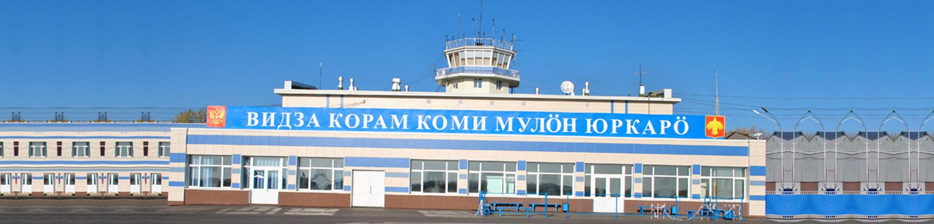 вылеты из аэропорта усинска