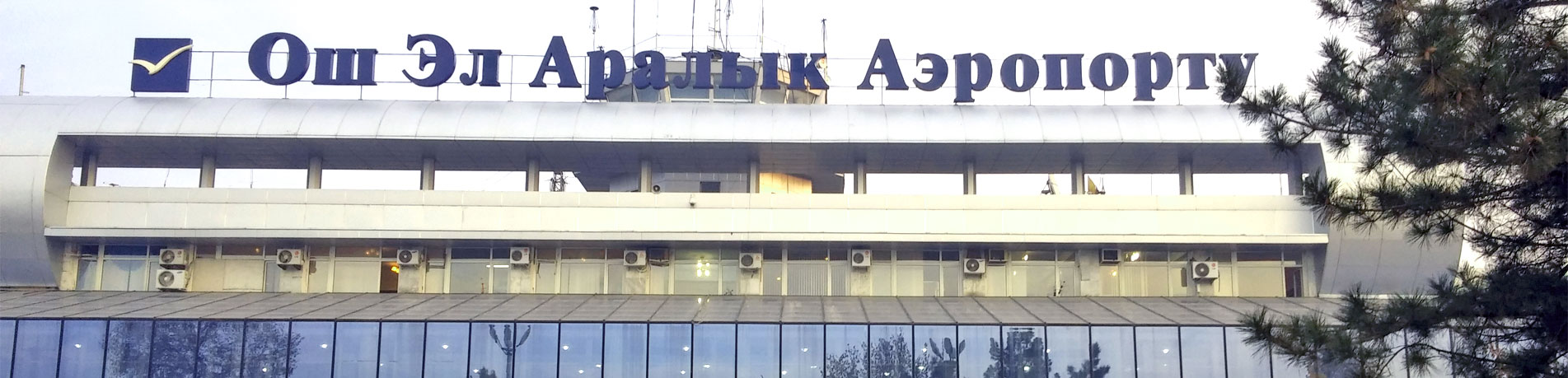 Вылеты из Киргизского Аэропорта Оша