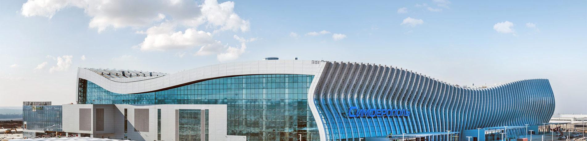 Крымский аэропорт Симферополь