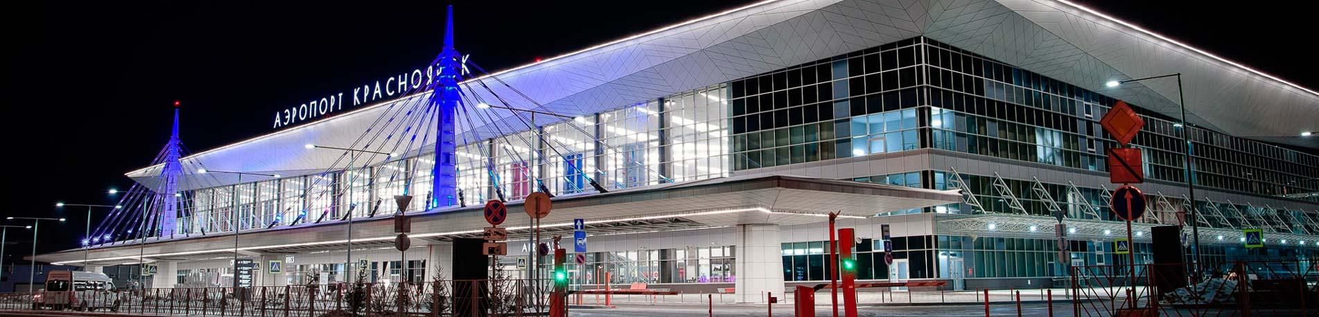 Вылеты из аэропорта Красноярск