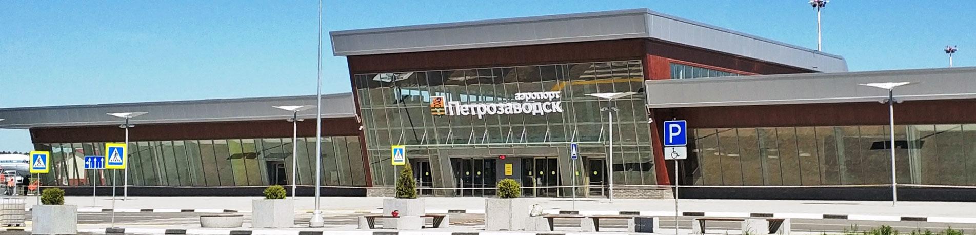 Обновленный аэропорт Петрозаводска