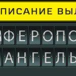 Расписание вылетов аэропорт Симферополь - Архангельск