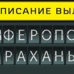 Расписание вылетов аэропорт Симферополь - Астрахань