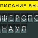 Расписание вылетов аэропорт Симферополь - Барнаул