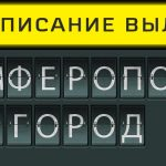 Расписание вылетов аэропорт Симферополь - Белгород