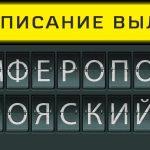 Расписание вылетов аэропорт Симферополь - Белоярский